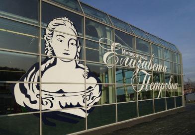 Zarin Elisabeth heißt Fluggäste willkommen